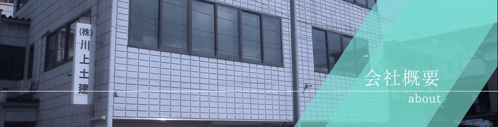 岐阜県高山市にある川上土建株式会社の会社概要ページです